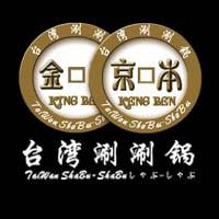 金京本台湾涮涮锅
