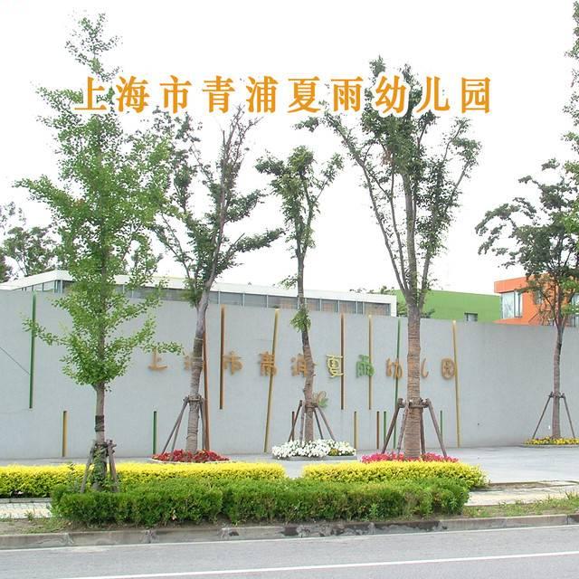 上海市青浦夏雨幼儿园