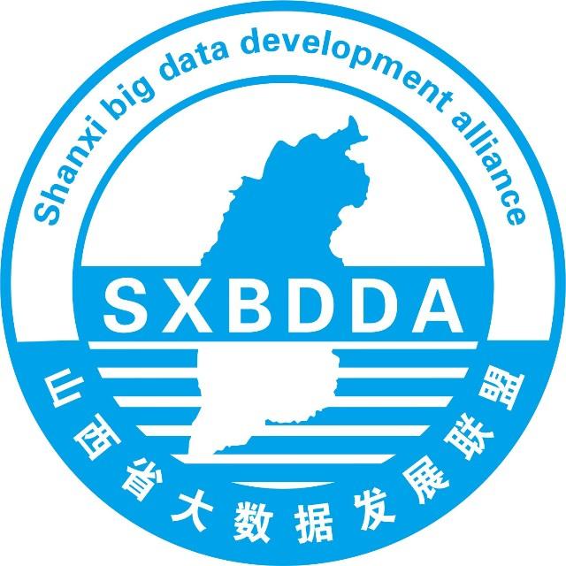 山西省大数据发展联盟