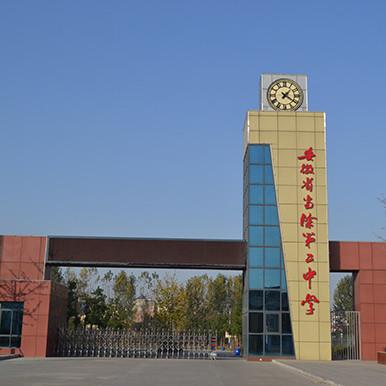 安徽省当涂第二中学