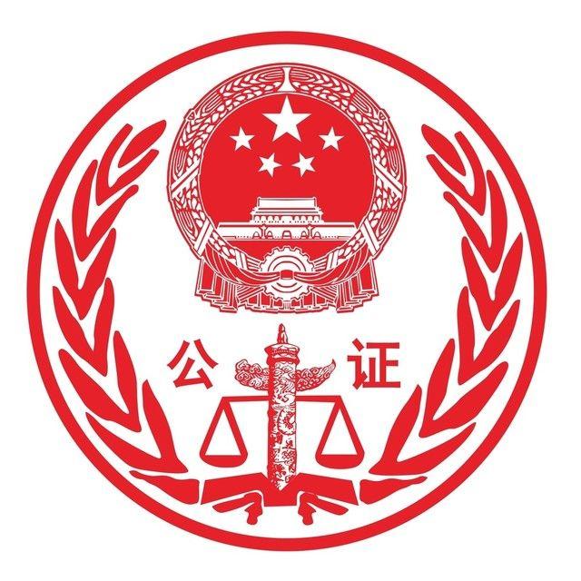 山东省邹城市公证处