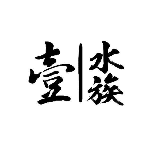 壹水族yishuizuabca微信公众号头像