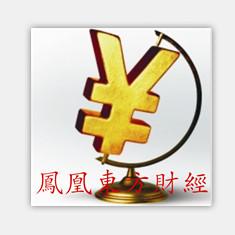 凤凰东方财经