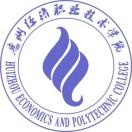 惠州经济职业技术学院继续教育