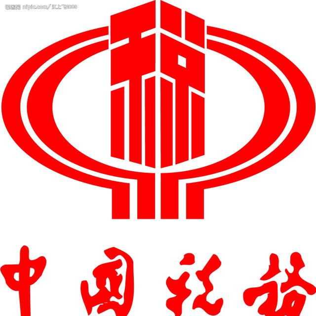 贵州省湄潭县国家税务局