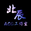北辰ACG工作室