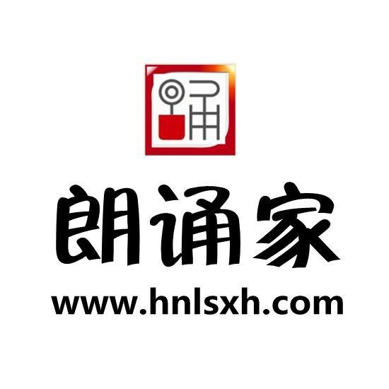 河南省朗诵协会