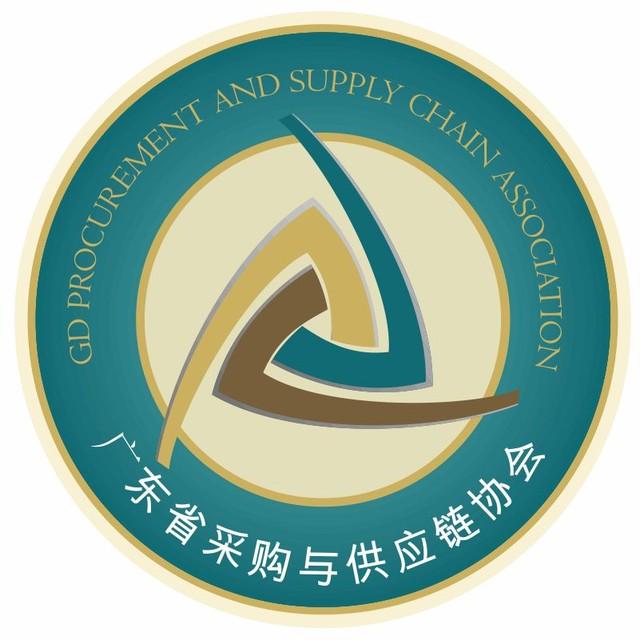 广东省采购与供应链协会