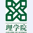 汕头大学理学院