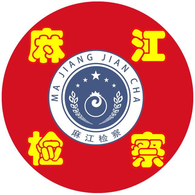 贵州省麻江县人民检察院