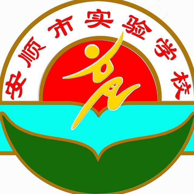 贵州省安顺市实验学校