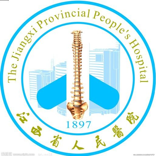 江西省人民医院脊柱外科