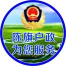 陈巴尔虎旗公安局户籍服务平台