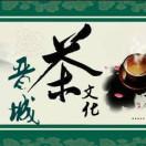 晋城茶文化
