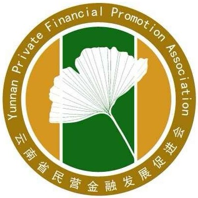 云南省民营金融发展促进会