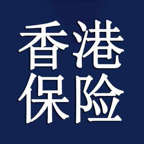 香港保险及海外投资