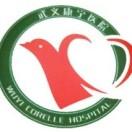 武义康宁医院