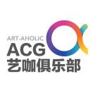 ACG艺咖俱乐部