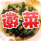徽菜-菜谱美食营养小吃中餐饮食谱