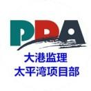 大连港口建设监理咨询有限公司太平湾项目部