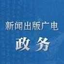 中国新闻出版广电政务