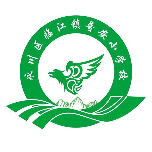 重庆市永川区临江镇普安小学校