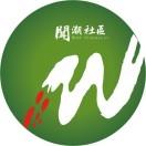 白杨街道闻潮社区