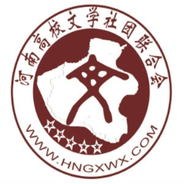 河南省高校文联