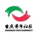 重庆青年社区