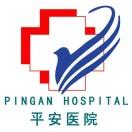 平安医院风湿免疫科