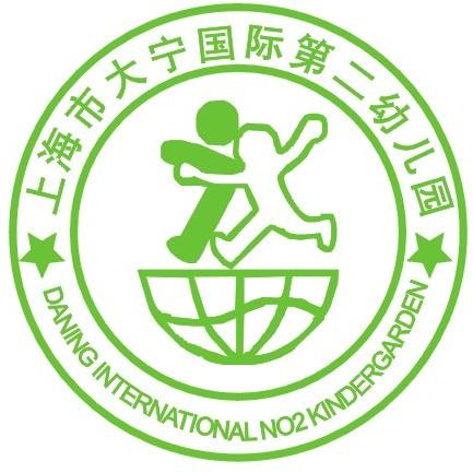上海市静安区大宁国际第二幼儿园