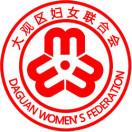 大观区妇女联合会