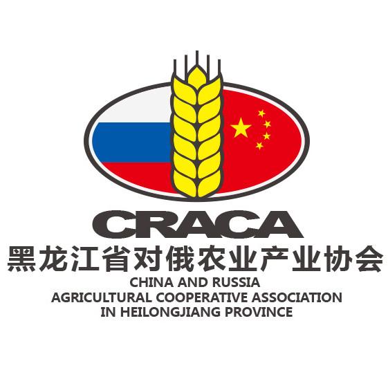黑龙江省对俄农业产业协会