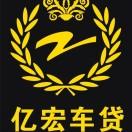 贵州亿宏车贷
