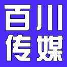 百川广告传媒