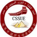 埃及中国学联会