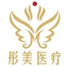 北京彤美医疗美容整形医院