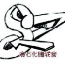 广石化鹏城会