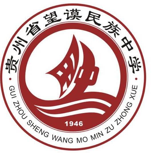 贵州省望谟民族中学