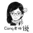 Cang老师说