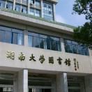 湖南大学图书馆