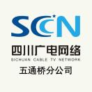 四川广电网络五通桥分公司