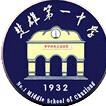 云南省楚雄第一中学