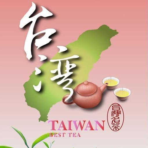 台湾南投乌龙茶