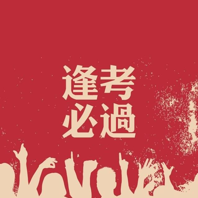 江苏省五年一贯制专转本
