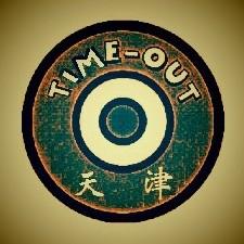 TimeOut天津