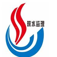 陕西省水利工程监理公司