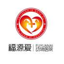 重庆市福源爱动物医院