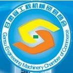 甘肃省工程机械贸易商会