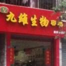 丰都县九维红枣酒经营部